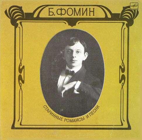 Boris Fomin
